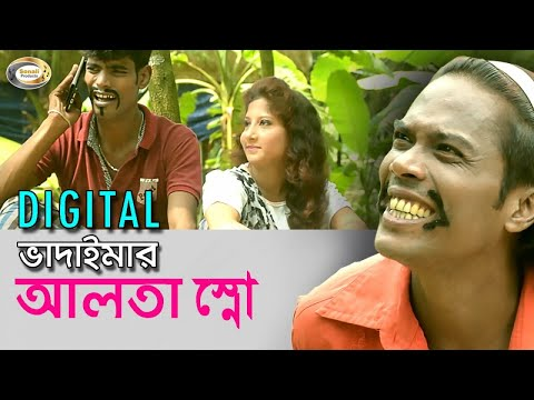 Bangla Comedy - Digital Vadaimar Alta Snoo | ডিজিটাল ভাদাইমার আলতা স্নো | Funny Qurbani Release