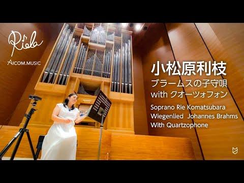 神奈川「バーチャル開放区」小松原利枝 ブラームスの子守唄 with クオーツォフォンの画像
