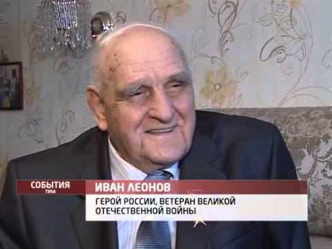 90-летие Ивана Антоновича Леонова