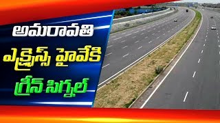 Video Centre Green Signal to Anantapur to Amaravathi Expressway Alignment | ABN Telugu MP3, 3GP, MP4, WEBM, AVI, FLV Desember 2018