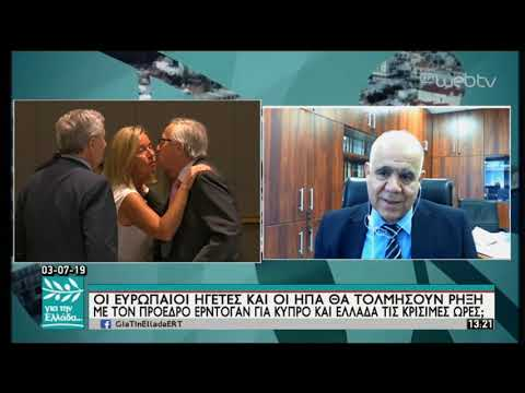 O καθηγητής Πολ. Οικονομίας UNIC- Α. Θεοφάνους στον Σπύρο Χαριτάτο    03/07/2019   ΕΡΤ