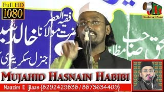 Mujahid Hasnain Habibi NIZAMAT 3EK ROZA AZEEM-O-SHAAN JALSA, SITAMARHIHeld on 27/04/2017At MADARSA KAREEMIYA BASHAARAT UL ULOOM, BOKHRAOrganized By: Janaab QARI MUZAMMIL HAYAT Saahab - Nazim: Madarsa Kareemiya Bashaarat-ul-Uloom, BokhraNaazim E Mushaira: Janaab MUJAHID HASNAIN HABIBI Saahab (8292429838 / 8873634409)Sadar E Madarsa: Janaab HAJI ABDUL HAFIZ Saahab (Madarsa Kareemiya Bashaarat-ul-Uloom, Bokhra)Secretary Of Madarsa: Janaab IFTEKHAR AHMAD SABRI SaahabCo-Ordinator: Hafiz SHAFAULLAH SaahabVideo Recorded And Uploaded By MUSHAIRA MEDIA (9321555552)Thanks For Watching this Video on MUSHAIRA MEDIA; To view other such Latest And Superhit Videos of MUSHAIRA, Naat, Ghazal, Geet, Hamd, All India Mushaira, Mushaira E Shairaat, Aalami Mushaira, International Mushaira, Mazahiya Mushaira, etc. Please SUBSCRIBE to our channel and you will get latest update alert of all the new s. Our channel MUSHAIRA MEDIA has a huge collection of Mushaira Videos of many Legendary and Newcomer Shayars / Shayraas like Rahat Indori, Munawwar Rana, Manzar Bhopali, Majid Deobandi, Lata Haya, Imran Pratapgarhi, Shabina Adeeb, Waseem Barelvi, Sufiyan Pratapgarhi, Akhtar Azmi, Gule Saba, Rukhsar Balrampuri, Saba Balrampuri, Tahir Faraz, Altaf Ziya, Dil Khairabadi, Rana Tabassum, Azm Shakri, Asad Bastavi, Jameel Sahir, Suhail Azad, Shahzada Kaleem, And other such famous Shayars.Follow Us On FACEBOOK : https://www.facebook.com/MushairaMediaTWITTER : https://twitter.com/mushairamediaBLOG: http://mushairamedia.blogspot.in/www.mushairamedia.comAutumn Day by Kevin MacLeod is licensed under a Creative Commons Attribution license (https://creativecommons.org/licenses/by/4.0/)Source: http://incompetech.com/music/royalty-free/index.html?isrc=USUAN1100765Artist: http://incompetech.com/