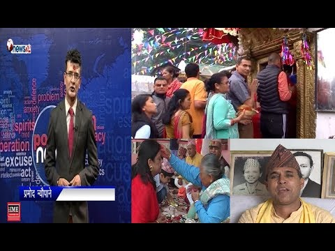 (दशैमा लगादिने टिका र दिईने आशिसको सांस्कृतिक महत्व - POWER NEWS - Duration: 13 minutes.)