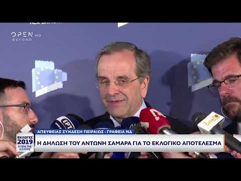 Video - Σαμαράς: Είναι καθαρό αυτό, ο Τσίπρας πρέπει να πάει σε εκλογές - ΒΙΝΤΕΟ