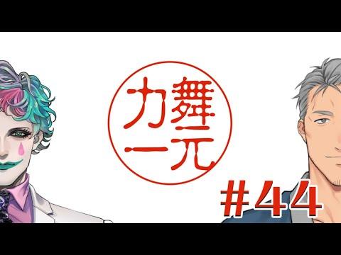【にじさんじ】ラジオ「舞元力一」#44【舞元啓介/ジョー・力一】