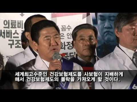 [영상뉴스] 1월 27일 6개 보건의료단체 공동행동