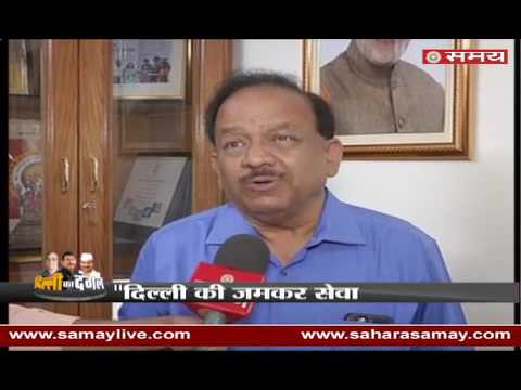 Dr Harshvardhan talked about on BJP