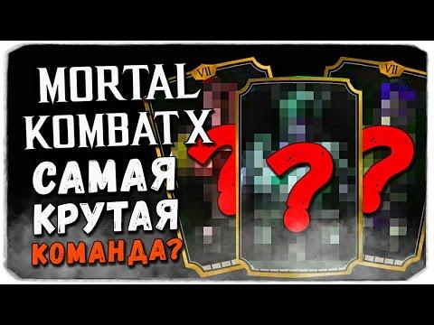 Mortal Kombat X Mobile: БЕССМЕРТНАЯ КОМАНДА?! (видео)
