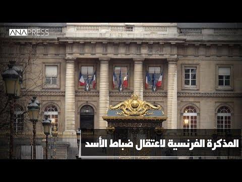 المذكرة الفرنسية لاعتقال ضباط الأسد