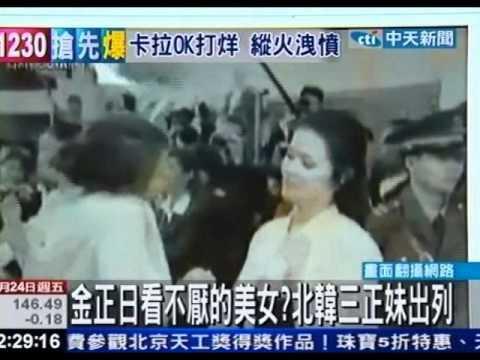 金正日看不厭的美女?北韓三正妹出列!