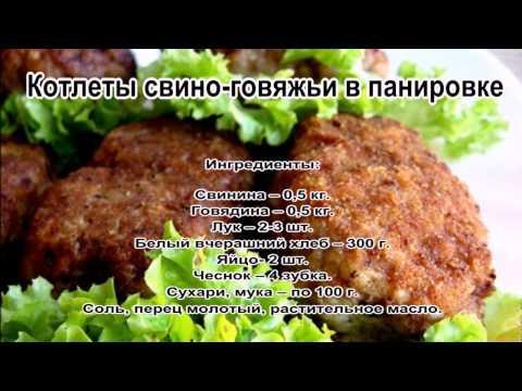 Фарш на котлеты из говядины рецепт