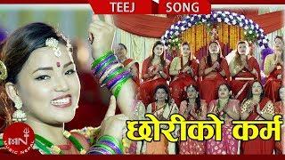 Chhoriko Karma - Sangita Bhandari
