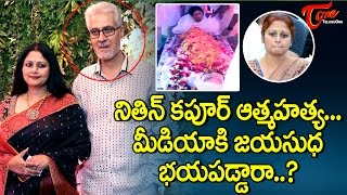 Actress Jayasudha Fear of Media Regarding Her Husband Nitin Kapoor Committed Suicide Watch Video To Know More Latest Telugu Gossips Subscribe Our TeluguOne C...