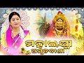 Mahalaxmi Amrutabani                               Namita Agrawal  Sarthak Music