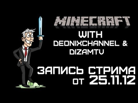 Stream 25.11.12 - DeonixChannel & DizamTV