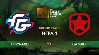 Forward vs Gambit (карта 1), The Kuala Lumpur Major   Плеф-офф