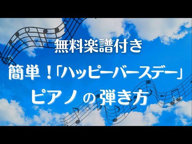 (無料楽譜付き)簡単!「ハッピーバースデー 」のピアノ伴奏の弾き方