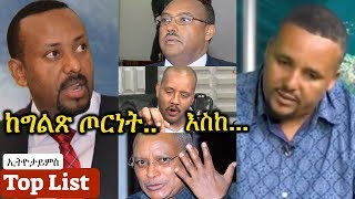 Ethiopia: የአመቱ አነጋጋሪና አወዛጋቢ ንግግሮች | Abiy Ahmed | Debretsion | Demeke Mekonnen | Jawar Mohammed