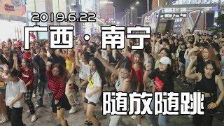 Video 2019Kpop Random Dance Game in China Nanning MP3, 3GP, MP4, WEBM, AVI, FLV Agustus 2019