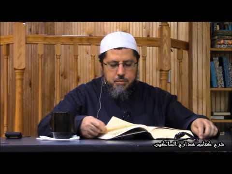 شرح مدارج السالكين 25 / 3 / 2015