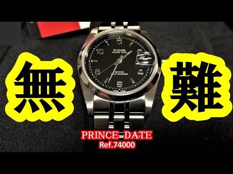 我が子にあげる腕時計を考えたらめちゃくちゃ普通のモデルに行き着いた話 видео