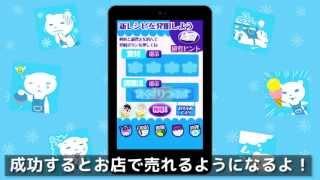 アイスクリーム職人 〜お店と農園の育成ゲーム〜 YouTubeビデオ