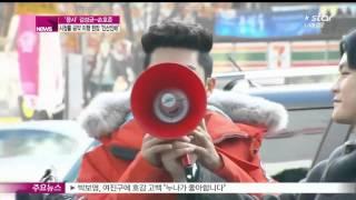 [Y-STAR] Kim Sungkyun&Son Hojoon At Myundong (김성균 손호준, 인산인해 공약 현장)