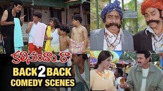 Kalisundam Raa Movie Back 2 Back Comedy Scenes | Venkatesh | Simran | Brahmanandam | Ali