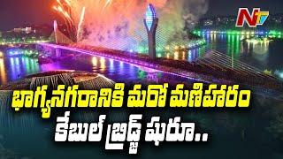 ట్రాఫిక్ కష్టాలకు చెక్ : Durgam Cheruvu Cable Bridge Inaugurated