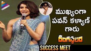 Video Samantha Emotional Speech | Rangasthalam Vijayotsavam | Ram Charan | Pawan Kalyan | Sukumar | DSP MP3, 3GP, MP4, WEBM, AVI, FLV April 2018