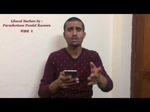 (Nepali Ghazals by Purushottam Paudel Rasuwa ।। गजलकार पुरुषोत्तम पौडेल रसुवाका केहि गजलहरुको बाचन ।। - Duration: 4 minutes, 12 seconds.)