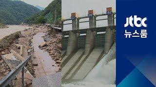지난 주말 충북지역에 내린 폭우 여파가 잦아들지 않고 있습니다. 특히 괴산댐이 수위 조절에 실패해 홍수 피해를 키웠다는 비판이 커지고 있습니다. 그런데 댐을 관리하는 괴산수력발전소장이 오늘(20일) 숨진 채 발견됐습니다.▶ 기사전문 (http://bit.ly/2gMX8Iu)▶ 뉴스룸 다시보기 (http://bitly.kr/774)▶ 공식 홈페이지 http://news.jtbc.co.kr▶ 공식 페이스북 https://www.facebook.com/jtbcnews▶ 공식 트위터 https://twitter.com/JTBC_news방송사 : JTBC (http://www.jtbc.co.kr)