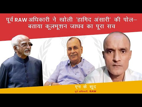 Ex RAW Officer[MUST WATCH] N K  Sood exposed Hamid Ansari & Many Others.