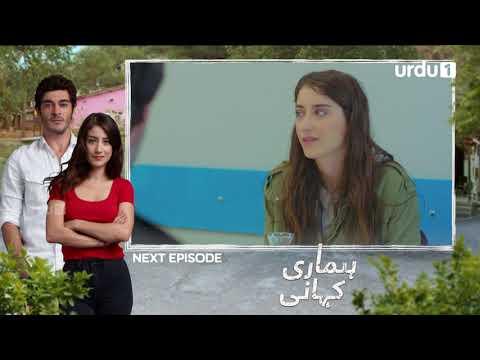 Hamari Kahani   Bizim Hikaya   Urdu Dubbing   Episode 108   Teaser   Urdu1   09 June 2020