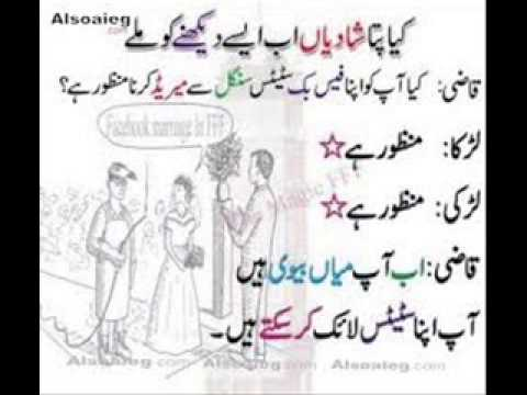 Urdu Lateefay Pictures | Very Funny