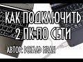 Как подключить кабелем два компьютера