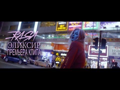 RASA - Эликсир (ПРЕМЬЕРА КЛИПА) (видео)