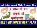 SIP Investment Plan ki Jankari Hindi Me || यहाँ मिलेगा आपको 20% से ज्यादा रिटर्न
