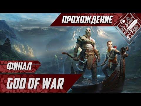 Финал - God of War #10