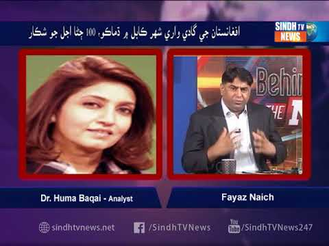 Dr.Huma Baqai with Fayaz Naich on Sindh TV News program Behind the News, analyzing the security condition of Afghanistan after the Ambulance Bomb blast in Kabul on 27Jan2018