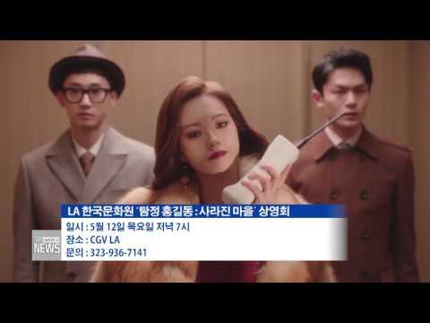 한인사회 소식 5.10.16  KBS America New