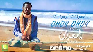 Download Lagu Larbi Imghrane - Ohoy Ohoy | لعربي إمغران - أهوي أهوي Mp3