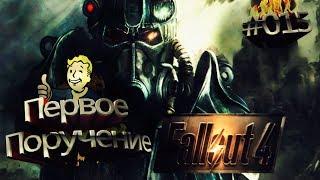 Стрим Fallout 4. Прохождение на сложном #015 Первое поручение