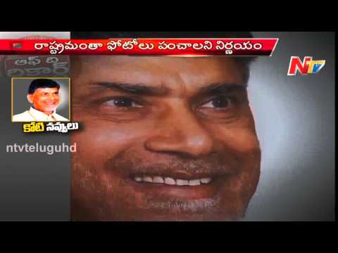 AP Government changed the Chandrababu's Profile Picture - Off The Record