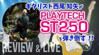 ゲスト:ギタリスト西尾知矢さん PLAYTECH/ST250 レビュー&ライブ