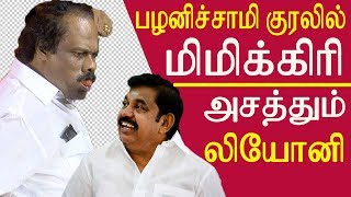 Video dindigul leoni pattimandram leoni speech on edappadi palanisamy tamil news tamil news live redpix MP3, 3GP, MP4, WEBM, AVI, FLV Oktober 2018