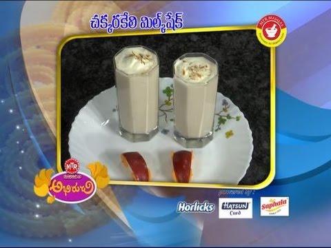 Abhiruchi--Chakkarakeli-Milkshake--చక్కరకేలి-మిల్క్-షేక్