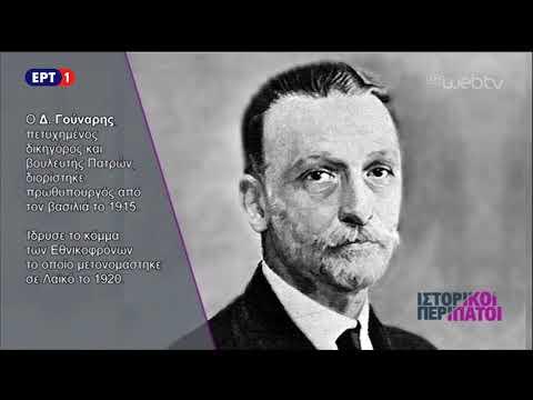 Ιστορικοί Περίπατοι «Εθνικός Διχασμός 1915 – 1936» 13 Μαρτίου 2018