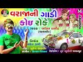 Varraja Ni Gadi Koi Roke   Anil Barot   Gujarati New Song 2018   Full Audio