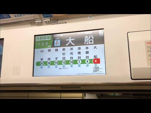 【三菱IGBT】E233系6000代クラH015編成(根岸線・大船発着列車)走行音 / JR-E233 sound